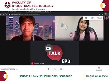 รายการ CE Talk EP3 เริ่มบันทึกเทปรายภาคต่อ