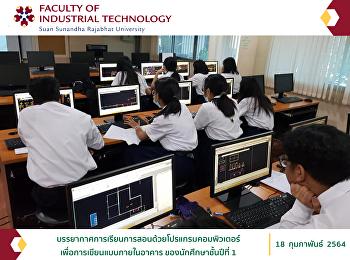 บรรยากาศการเรียนการสอนด้วยโปรแกรมคอมพิวเตอร์เพื่อการเขียนแบบภายในอาคาร ของนักศึกษาชั้นปีที่ 1