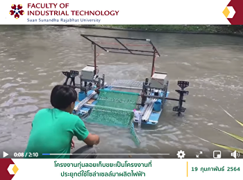 The floating waste collection project is a project that applies solar cells to generate electricity.