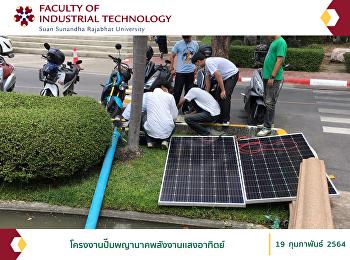 Solar energy serpent pump project