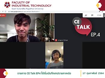รายการ CE Talk EP4 ได้เริ่มบันทึกเทปรายภาคต่อ