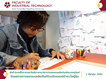 Alumni of Product and Packaging Design With product designs in collaboration with various brands in Japan