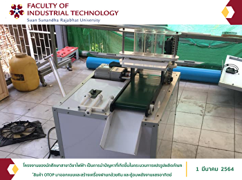 Project of students in electrical department It brings problems that arise in the processing of OTOP products to design and construct a stone banana slicer. And solar incubators