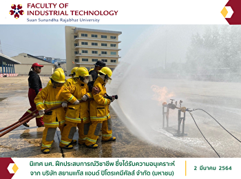 Vocational Experience Training Which is courtesy of Siam Gas and Petrochemicals Public Company Limited.