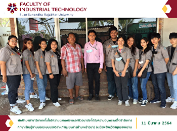 Students of Technology, Occupational Safety and Health Receive a scholarship to study and learn informal work of the White Coconut Making Community Enterprise, Muang District, Samut Songkhram Province.