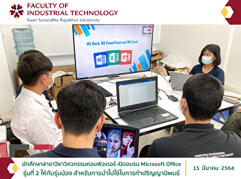 Computer engineering students open the second edition of Microsoft Office training for juniors. For use in making your thesis