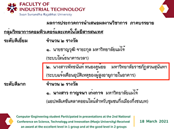 Computer Engineering student Participated in presentations at the 2nd National Conference on Science, Technology and Innovation (Maejo University) Received an award at the excellent level in 1 group and at the good level in 2 groups