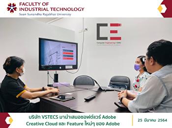 บริษัท VSTECS มานำเสนอซอฟต์แวร์ Adobe Creative Cloud และ Feature ใหม่ๆ ของ Adobe