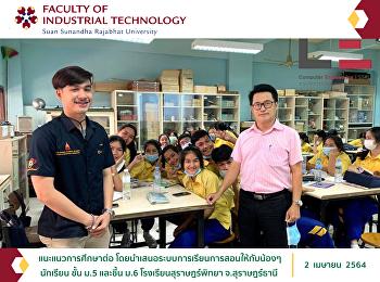 แนะแนวการศึกษาต่อ โดยนำเสนอระบบการเรียนการสอนให้กับน้องๆ นักเรียน ชั้น ม.5 และชี้น ม.6 โรงเรียนสุราษฎร์พิทยา จ.สุราษฎร์ธานี