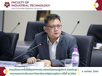 คณบดีคณะเทคโนโลยีอุตสาหกรรม พร้อมด้วยคณะผู้บริหาร ร่วมประชุมคณะกรรมการบริหารมหาวิทยาลัยราชภัฏสวนสุนันทา ครั้งที่ 4/2564