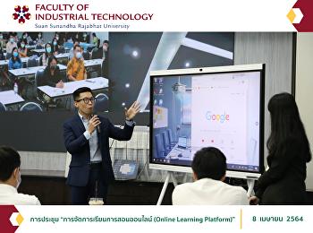 """การประชุม """"การจัดการเรียนการสอนออนไลน์ (Online Learning Platform)"""""""