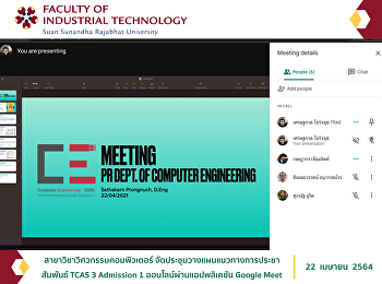 Computer Engineering Organize a meeting to plan public relations guidelines for TCAS 3 Admission 1 online via Google Meet application.