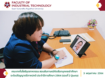 คณะเทคโนโลยีอุตสาหกรรม สอบสัมภาษณ์คัดเลือกบุคคลเข้าศึกษาระดับปริญญาตรีภาคปกติ ประจำปีการศึกษา 2564 (รอบที่ 2 Quota)