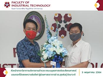 หัวหน้าสาขาวิชาการบริหารงานตำรวจ คณะมนุษยศาสตร์และสังคมศาสตร์ มอบดอกไม้แสดงความยินดีแก่ ผู้ช่วยศาสตราจารย์ ดร.สุรพันธุ์ รัตนาวะดี