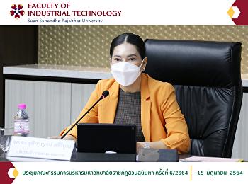 ประชุมคณะกรรมการบริหารมหาวิทยาลัยราชภัฏสวนสุนันทา ครั้งที่ 6/2564