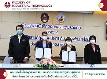 Faculty of Industrial Technology Suan Sunandha Rajabhat University Driven to sign an MOU with the Department of Land Development
