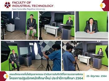 Dean of the Faculty of Industrial Technology Conducted a video recording of a special lecture for the new student orientation project. Academic year 2021