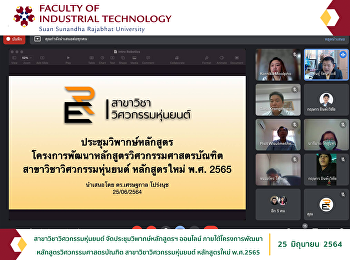 Robot Engineering Organized an online critique meeting under the Bachelor of Engineering Program Development Program Robot Engineering Program, New Curriculum, B.E. 2022