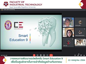 วางแผนการพัฒนาแอปพลิเคชัน Smart Education 9 เพื่อเป็นศูนย์กลางในการเข้าถึงข้อมูลด้านทันตกรรม