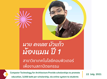 Computer Technology for Architecture Provide scholarships to promote education, 3,000 baht per scholarship, via online system to students