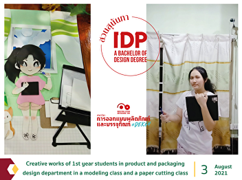 Creative works of 1st year students in product and packaging design department in a modeling class and a paper cutting class