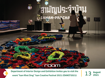 Department of Interior Design and Exhibition Invites you to visit the event