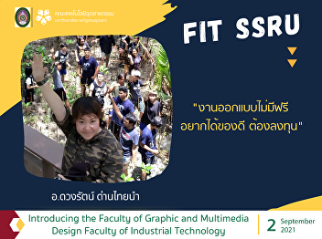Introducing the Faculty of Graphic and Multimedia Design Faculty of Industrial Technology