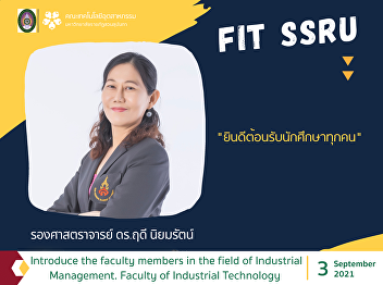 Introduce the faculty members in the field of Industrial Management. Faculty of Industrial Technology