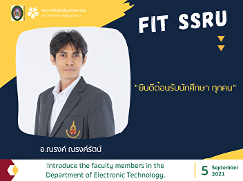 Introduce the faculty members in the Department of Electronic Technology