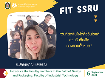 Introduce the faculty members in the field of Design and Packaging. Faculty of Industrial Technology Who do you currently have? Let's follow.