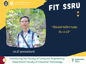 Introducing the Faculty of Computer Engineering Department Faculty of Industrial Technology