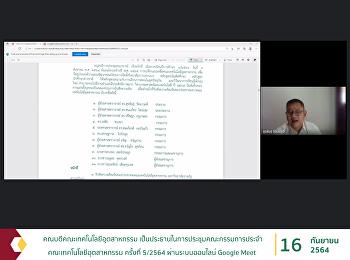 วันคณบดีคณะเทคโนโลยีอุตสาหกรรม เป็นประธานในการประชุมคณะกรรมการประจำคณะเทคโนโลยีอุตสาหกรรม ครั้งที่ 5/2564 ผ่านระบบออนไลน์ Google Meet