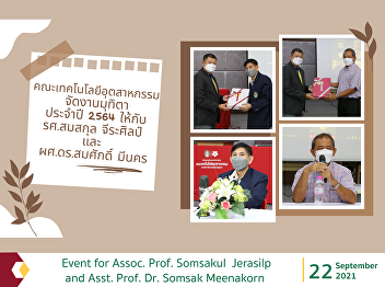 Faculty of Industrial Technology Organized the annual Mutita event 2021 for Assoc. Prof. Somsakul Jeerasilp and Asst. Prof. Dr. Somsak Meenakorn