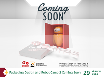 Packaging Design and Robot Camp 2