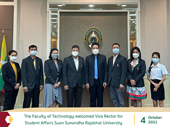 The Faculty of Technology welcomed Vice Rector for Student Affairs Suan Sunandha Rajabhat University