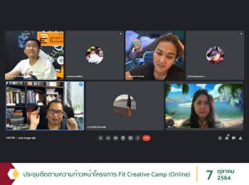 ประชุมติดตามความก้าวหน้าโครงการ Fit Creative Camp (Online)