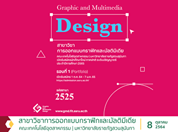 Graphic Design and Multimedia Faculty of Industrial Technology | Suan Sunandha Rajabhat University