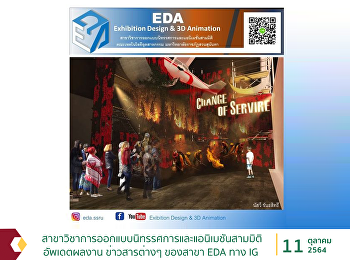 Exhibition design and 3D animation department, update work, news of the EDA branch on IG